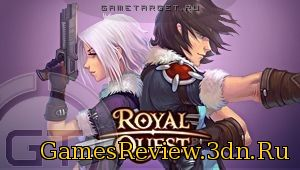 Royal Quest обзор